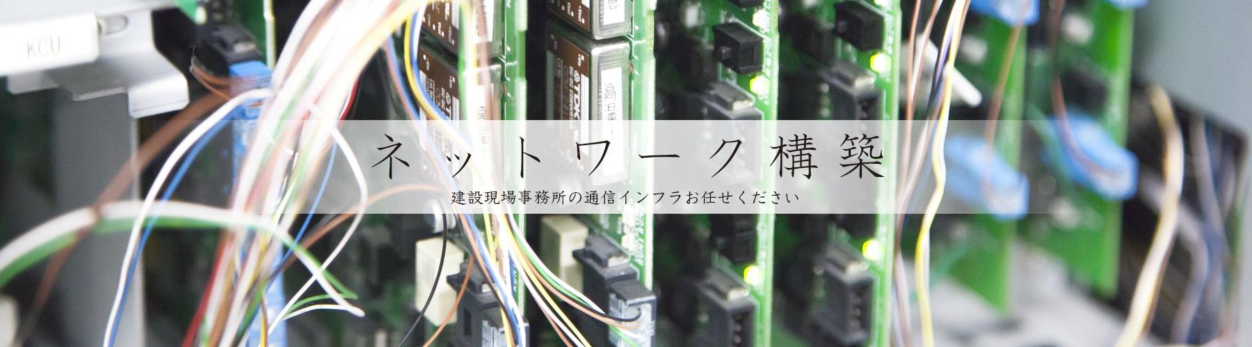ネットワーク構築